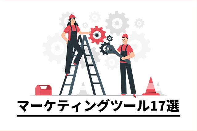 業務効率200%UP!アフィリエイトを促進するマーケティングツール17選