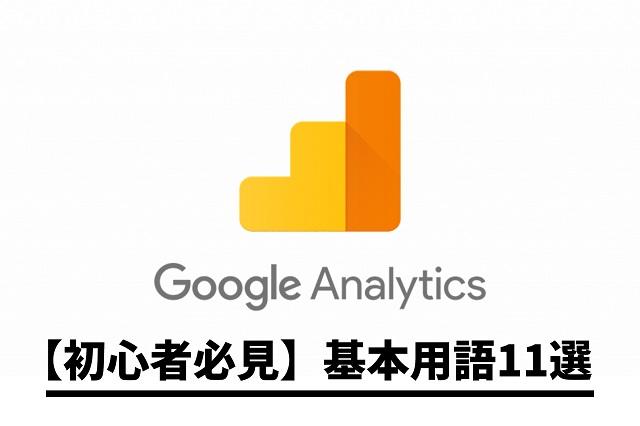 google analytics 基本用語