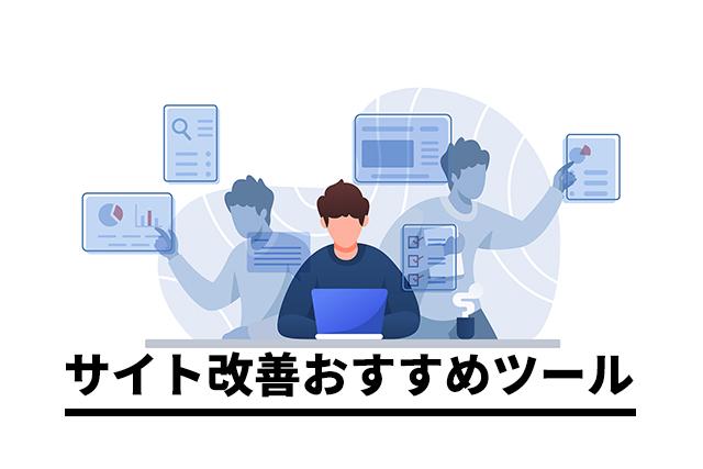 【ジャンル別】サイト改善時に導入すべきおすすめツール14選