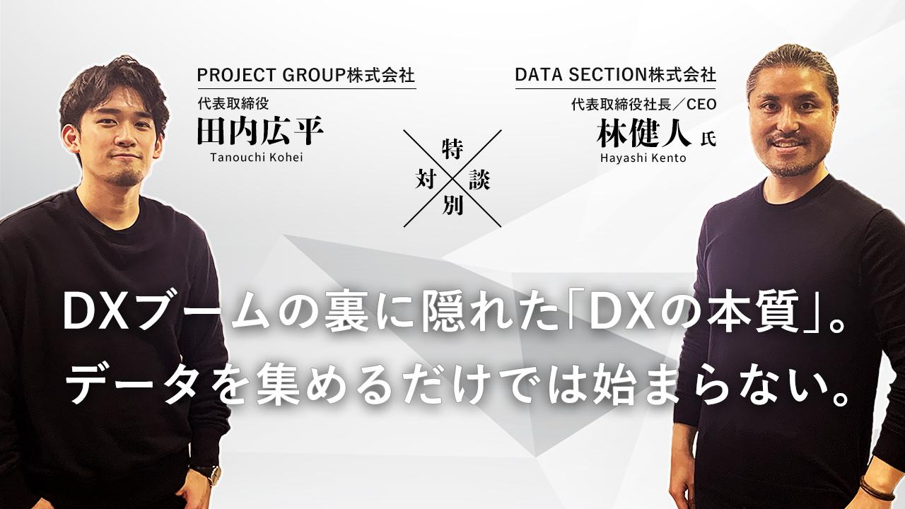 PG×データセクション対談